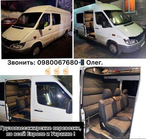 Пассажирские перевозки грузоперевозки Каменское Украина Россия Европа