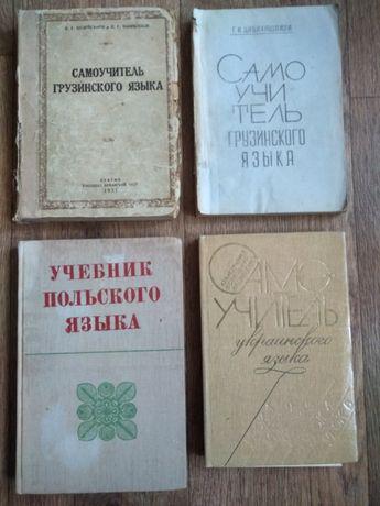 Самоучитель грузинского языка. Украинского Учебник польского
