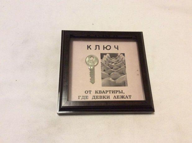 Ключ от квартиры, где девки сидят