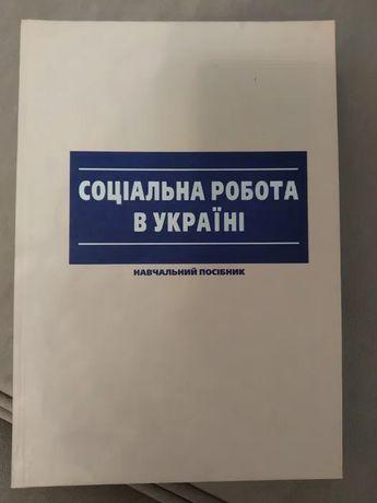 Cоціальна робота в Україні. Зверєва