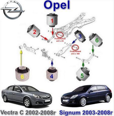 Сайлентблоки Opel Vectra C 02-; к-кт 14шт opel SIGNUM 03-; вектра с