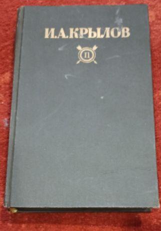Книга И.А. Крылов