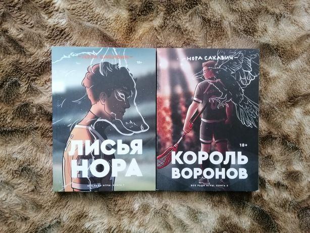 Король Воронов. Нора Сакавич