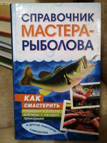 Книга Справочник мастера-рыболова