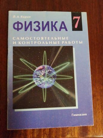 Физика Кирик  7 класс самостоятельные и контрольные работы