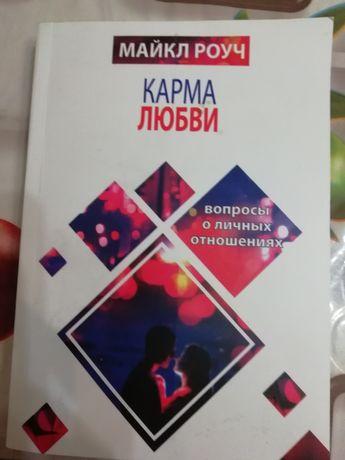 Книга Майкл Роуч