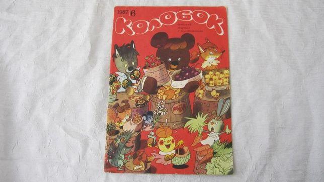 Колобок журнал для детей рассказы кроссворды стихи