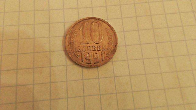 10 копеек 1991 года с буквой М
