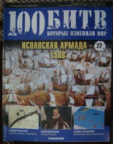 100 битв (журнали).