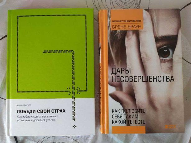 Книги по саморазвитию, психология