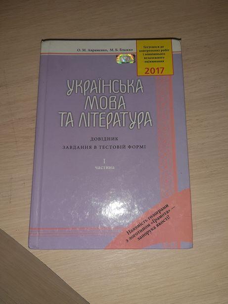 ЗНО + ПОДАРУНОК Українська мова та література 2017 книга тести