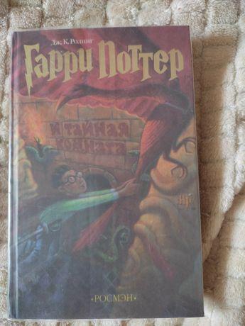 """Книга """"Гаррі Поттер і таємна кімната"""""""