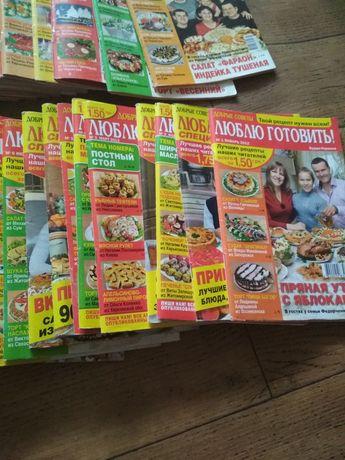 """Журнали """"Люблю готовить"""""""