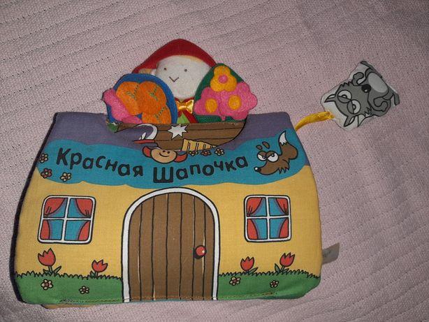 Интерактивная книга ткань.шуршащая. красная шапочка для младенцев