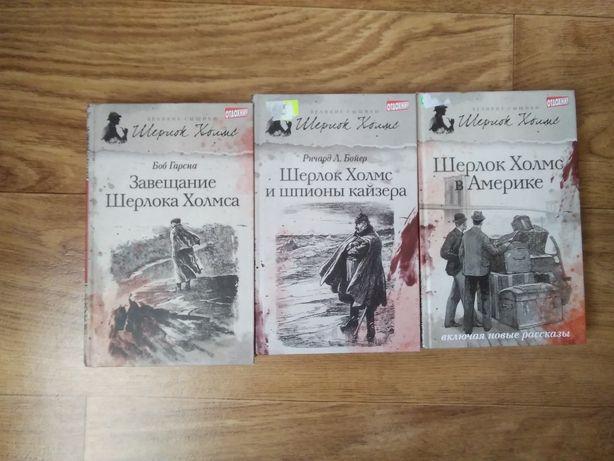 Серія книг Шерлок Холмс