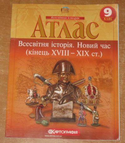 Атлас. Всесветная история. 9 класс. Украина – Исторический атлас.