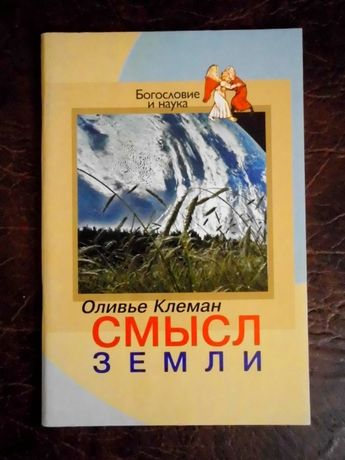 Смысл земли. О. Клеман. Богословие и наука. Христианство. Изд. ББИ.