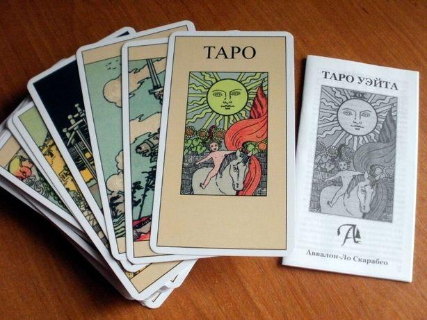 Новые!Карты Таро Райдера Уэйта-классика + инструкция.Учебники по Таро