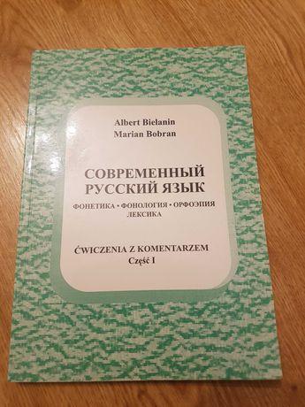 Współczesny język rosyjski - Albert Bielanin, Marian Bobran, ćwiczenia