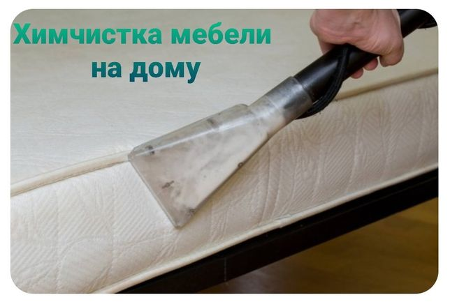 Химчистка мебели на дому, Днепр