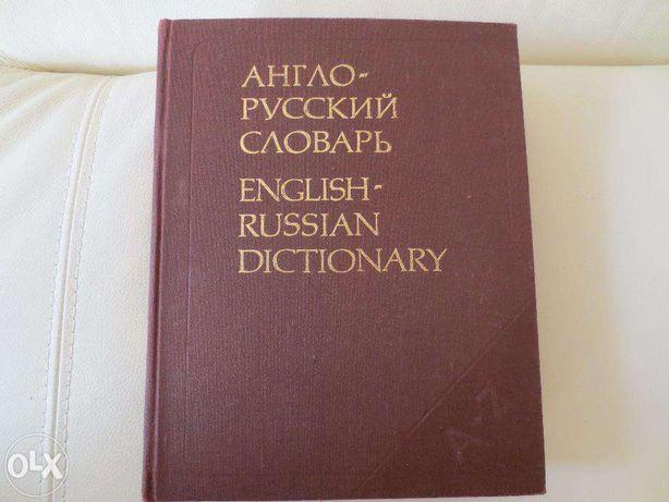 словарь англо - русский