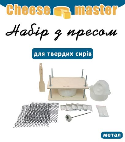 Набор с прессом для твердых сыров с заквасками и ферментом