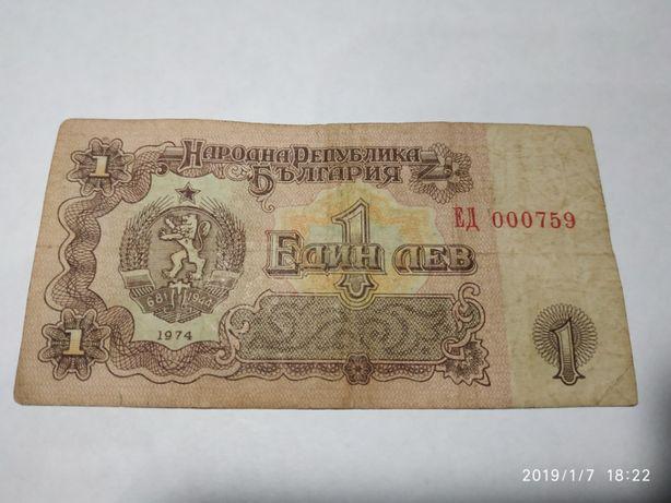"""Купюра """"Один лев"""" республика Болгария, 1974 г."""
