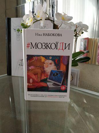 """Ніка Набокова """"Мозкоїди"""""""