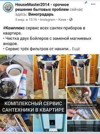 Сантехник Качественно Сантехника в квартире работы любой сложности