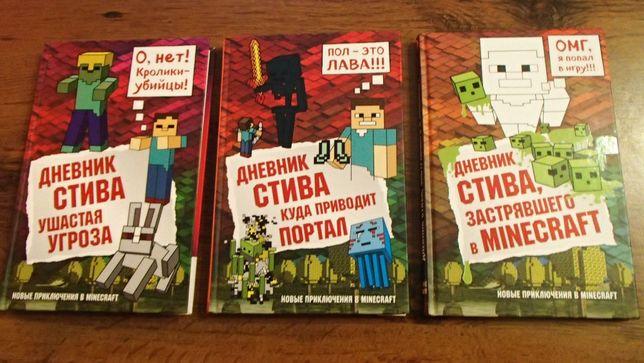Дневник Стива, застрявшего в Minecraft/Ушастая угроза/Куда приводит по