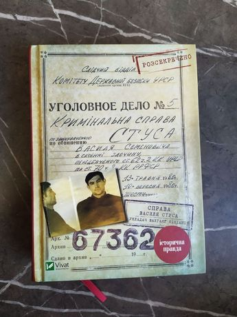 Книга Справа Василя Стуса