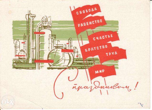 Kartka pocztowa, ZSRR, 1964 r.