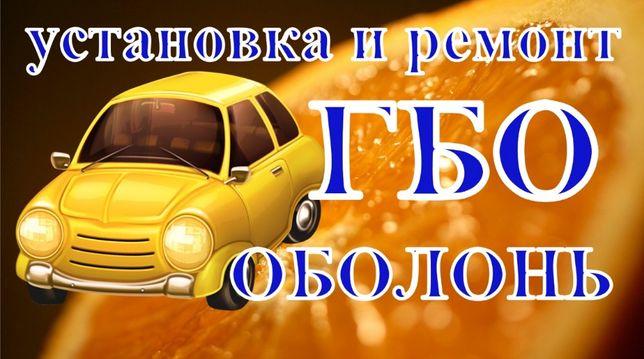 Установка ГБО (Настройка , Ремонт ) Газ на авто ОБОЛОНЬ
