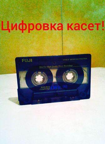 Запис і оцифровка аудіокасет і вінілових пластинок.