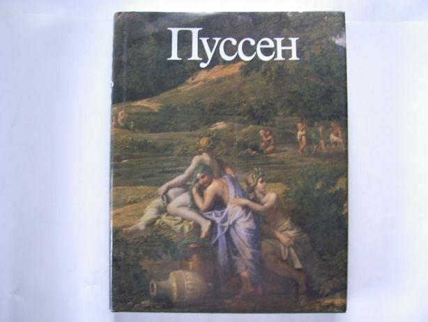 """Юрий Золотов """"Пуссен"""". Изд. 1988 год."""