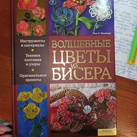 Волшебные цветы из бисера, обучения плетение из бисера