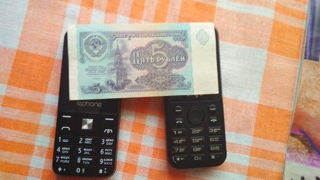 П'ять рублів,пять рублей