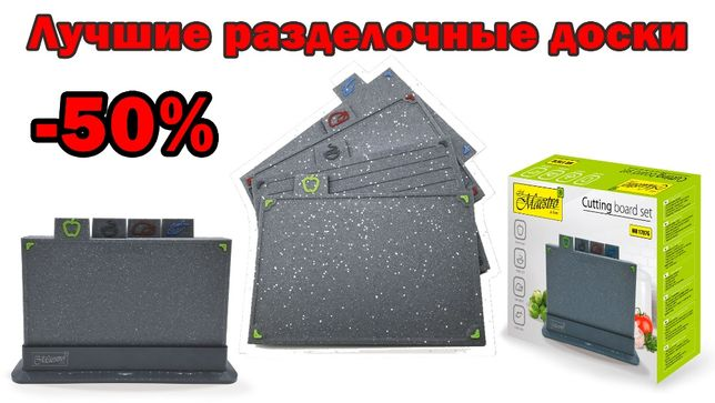 -50% Разделочные доски набор на подставке для кухни Maestro