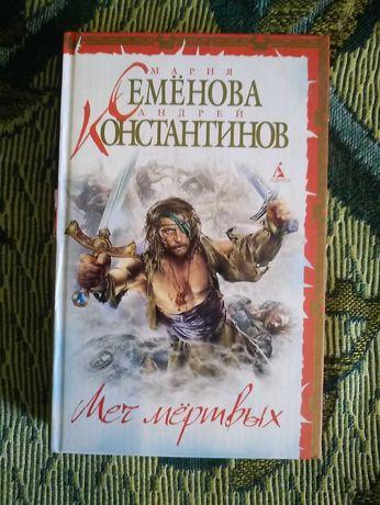 """Продам книгу """"Меч мертвых"""" не дорого"""