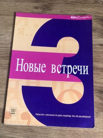 Ksiazka do jezyka rosyjskiego
