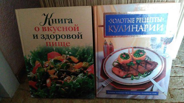 Продам книги о питании