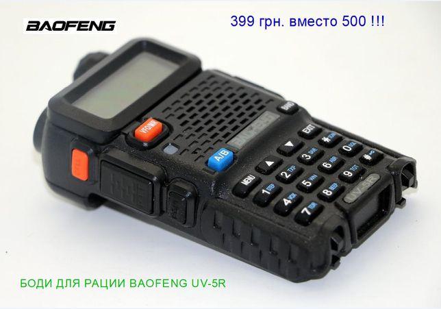 Рация BAOFENG UV-5R без комплектации (BODY)