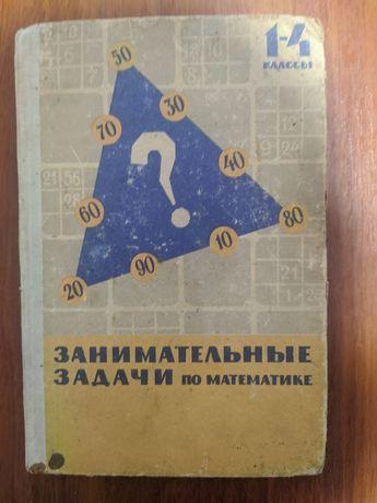 книга Занимательные задачи по математике