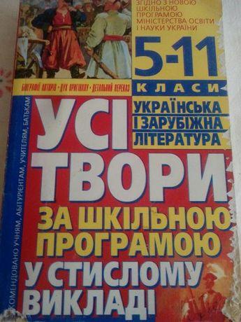 Хрестоматія з українськими та зарубіжними творами