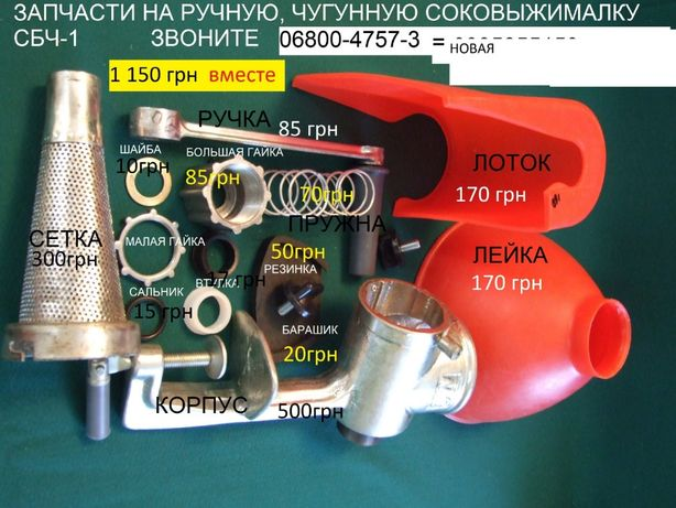 вкладыш ручной соковыжималки, втулка СТРУМОК, СБЧ-1, СБА-1