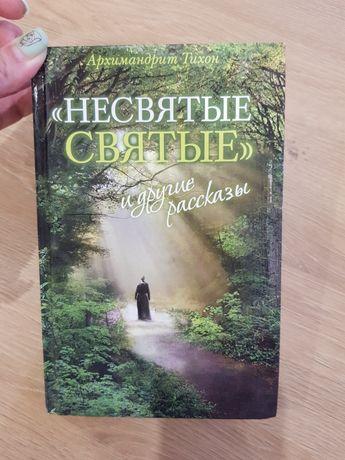 Книга Несвятые святые и другие рассказы Архимадрит Тихон