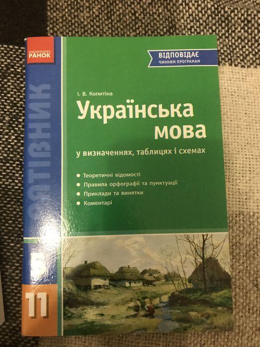 Украинский язык 5-11 класс Днепр - изображение 1