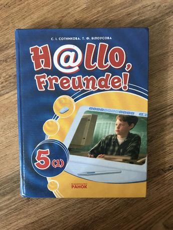Немецкий язык,Hallo,Freunde! 5 С.Сотникова