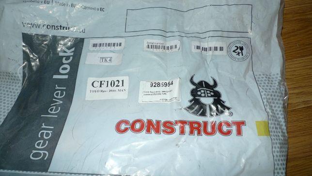 Замок КПП Construct Mult-Lock Toyota RAV4 Блокиратор CF 1021 CF 1381