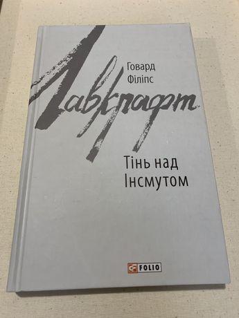 Говард Філіпс Лавкрафт - Тінь Над Інсмутом